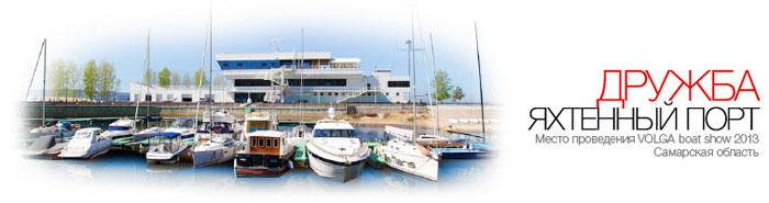 VOLGA boat show - 2013